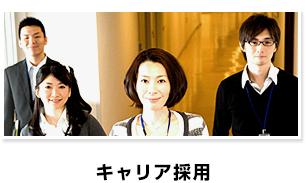 NISSAN MOTOR CORPORATION - JAPAN CAREER WEBSITE